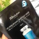 『保湿ケア シートマスク 水色の美容液 H9 JMsolutionのヒアルロニックアンプルマスク』の画像