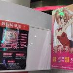 海外(中国.上海)のパチンコ屋に行ってみた。店内の様子とは!?【太田遊戯体験中心、オータグループ】