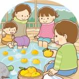 『【クリップアート】足湯(ゆず湯)につかる子どもたちのイラスト』の画像