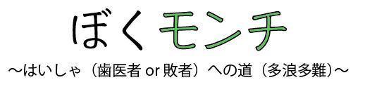 ぼくモンチ 〜歯科国家試験多浪人生〜 イメージ画像