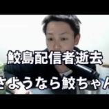 『鮫島配信者死亡かニコ生がツイッターで死んだ理由がやばい』の画像