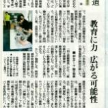 『【お知らせ】「知的障碍者の進学」読売新聞に連載②』の画像