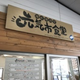 『【食堂巡り】No.16 元気市食堂 (広島県広島市)』の画像