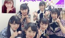 新たな坂道シリーズ誕生!NMBに非公式ユニット「内木坂46」www