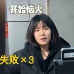 【動画】中国、すっぴんのせいで顔認証に何度も失敗する女子!かわいい~w