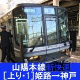 『山陽本線【新快速】車窓[上り・1]姫路→神戸』の画像