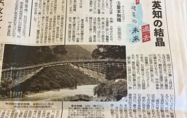 """『北國街道で金沢から舟見に続く…その手前の""""日本三奇橋""""のひとつが紹介されていました。』の画像"""