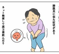 膀胱炎になった