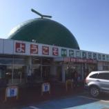 『♨File No.47 熊本県 わいた温泉郷 豊礼の湯』の画像