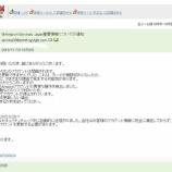 『注意!「Amazon Services Japanアカウントに確認が必要」は詐欺メール』の画像