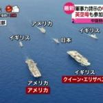 【動画】英空母「クイーン・エリザベス」米強襲揚陸艦「アメリカ」海自「いせ」艦隊!