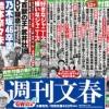 【文春】橋本奈々未とSONY代表取締役の記事がかなり大きく取り上げられている・・・