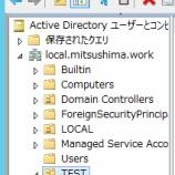 『PowershellにてADユーザーの一括登録検証 〜New-ADUser〜』の画像