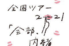 【=LOVE】全国ツアー「全部、内緒。」開催決定!!ファイナルは横浜アリーナ!