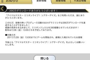 【ミリシタ】シアターデイズが390万ダウンロードを突破!
