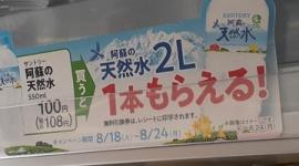【話題】ファミマで「水500ml買うと水2リットル貰えるキャンペーン」が開催中wwwww