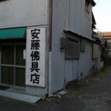 『静岡>池田ジム』の画像