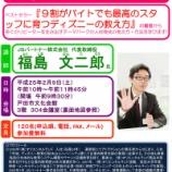 『講演会「テーマパークから学ぶ人材育成のヒント」が2月9日(土)戸田市文化会館で開催されます』の画像