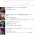 チェーンソー脅迫YouTuber逮捕、収入は7年半で約45万円 ネットは「勝者総取り」、参入はリスクだらけ(AbemaTIMES)