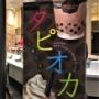 ゴディバの新作タピオカドリンク!?チョコとタピオカって最高~!