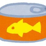 魚の缶詰のコスパは異常www