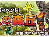 【メゼポルタ開拓記】新イベント「悠久の森丘」 キター!!!
