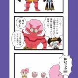『【4コマまんが】ダンベル何キロ持てる?【るんび!】114』の画像