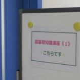 『超基礎知識講座@東京 夜の部レポート』の画像