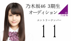 【乃木坂46】3期生・伊藤理々杏が11月22日「UTB Vol.249」に登場!!