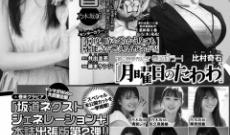 【乃木坂46】賀喜遥香、ヤンマガの目玉格まで成長する!