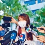 『【香港最新情報】「黎智英氏と周庭氏が保釈」』の画像