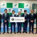 『【SC相模原】DeNA岡村信悟社長 相模原における新スタジアム実現を含めた街づくりの推進へ協力したい‼』の画像