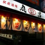 『JAL×はんつ遠藤コラボ企画【仙台編】3日め・もつ焼き(丸昌)』の画像