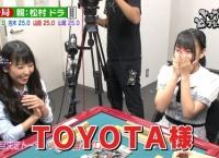 チーム8のイメージは?→松村香織「TOYOTA様」