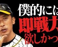 【阪神】矢野監督「僕的には即戦力が欲しかった」