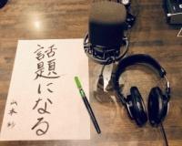 【悲報】山本彩「話題になりたい」