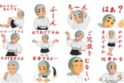 【アニメ】一休さんのLINEスタンプがいろいろと酷いwwwwwwwwwwwwwwwww