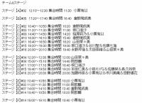 AKB48グループゆかた祭り チーム8メンバーのステージまとめ!指原莉乃&小栗有以のステージがあるww
