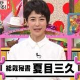 『怒り新党の夏目三久アナの後任はカトパンこと加藤綾子で確定か?【画像】』の画像