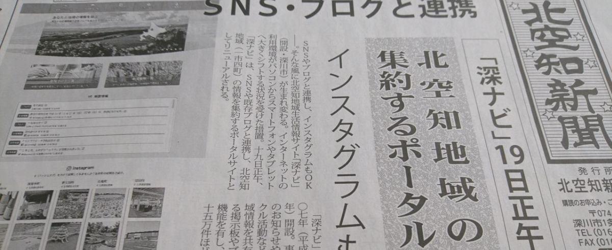 北空知新聞 WEB NEWS イメージ画像