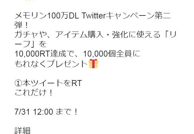 ソシャゲさん「RTキャンペーンするンゴ、10000RTでアイテムあげるンゴ!w」