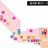 『[福岡空港]空港ラウンジ 訪問記』の画像