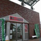 『【北海道ひとり旅】宗谷岬北上の旅 興部バスターミナル『名士バスと北紋バスの乗り継ぎ時間は短い』』の画像