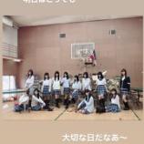 『【乃木坂46】梅澤美波がエモすぎる写真を投稿!3期生が1人も欠けず4周年!!!『とっても大切な日だ・・・』』の画像