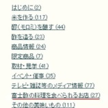 『ブログのカテゴリーに「富士酢の料理を食べられるお店」を追加しました』の画像