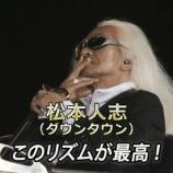 『【HKT48】指原莉乃卒業コンサートに松本人志が内田裕也コスプレで登場wwwwww』の画像