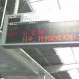 『1時間40分の乗車』の画像