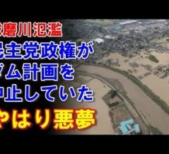 民主党政権時、九州最大のダム計画を中止していた