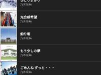 【急募】バスラでの西野七瀬ソロ曲の対応方法