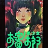 『【版権ご紹介】盧卡斯『檳榔美少女』(コミック/遠流/2020)』の画像